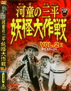 河童の三平 妖怪大作戦 VOL.2 [ 水木しげる ]