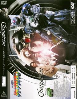 超光戦士シャンゼリオン VOL.1画像