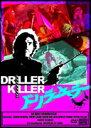 DVD『ドリラーキラー』