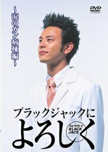 【送料無料】ブラックジャックによろしく〜涙のガン病棟編〜