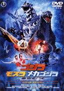 ゴジラ×モスラ×メカゴジラ 東京SOS スペシャル・エディション画像