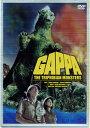 DVD『大巨獣ガッパ』
