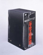 【送料無料】学校の怪談 DVD-BOX