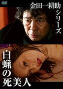 金田一耕助シリーズ「白蝋の死美人」