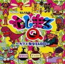 NHK「なんでもQ」 むしまるQ~カブト虫は840円~