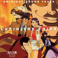 ルパン三世:炎の記憶〜TOKYO CRISIS〜/オリジナル