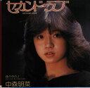 1983年の女性カラオケ人気曲第2位 中森明菜の「セカンド・ラブ」を収録したCDのジャケット写真。