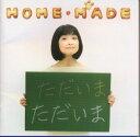 HOME・MADE-ただいまー [ 石川ひとみ ]