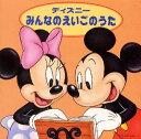 【送料無料】【GWポイント3倍】ディズニー みんなのえいごのうた 【Disneyzone】 [ (ディズニー) ]