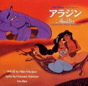 アラジン オリジナル サウンドトラック ディズニー