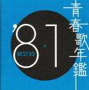 青春歌年鑑'81 BEST30
