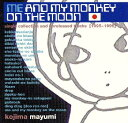me and my monkey on the moon~single collection and unreleased track(1995~1999)