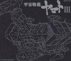 宇宙戦艦ヤマト3 [ (アニメーション) ]