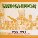 スイング・ニッポン~日本のメロディをジャズで1928~1954
