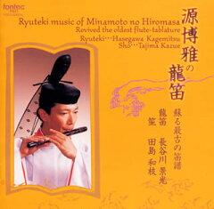【送料無料】源博雅の龍笛ー蘇る最古の笛譜ー