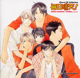 Chara CD Collection::毎日晴天!