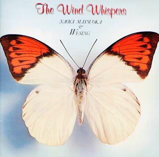 松岡直也&ウィシング - Wind Whispers
