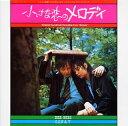 「小さな恋のメロディ」オリジナル・サウンドトラック