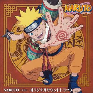NARUTO -ナルトー オリジナルサウンドトラック画像