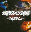 「火曜サスペンス劇場」主題歌集DX