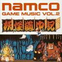 GAME SOUND LEGENDS SERIES「ナムコ・ゲーム・ミュージック VOL.2」 [ (ゲーム・ミュージック) ]