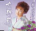 演歌歌手、秋山涼子のカラオケ人気曲ランキング第4位 「友禅菊」を収録したCDのジャケット写真。