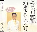 1985年の男性カラオケ人気曲第3位 長良川艶歌の「五木ひろし」を収録したCDのジャケット写真。