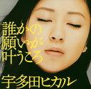 誰かの願いが叶うころ - 宇多田ヒカルの歌詞と試聴レビュー