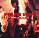 FLAME VEIN +1 [ BUMP OF CHICKEN ]