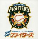 北海道日本ハムファイターズ公式応援歌~Go!Go!ファイターズ