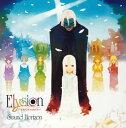 Sound Horizon Elysion〜楽園幻想物語組曲〜