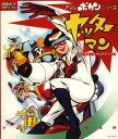 山本正之 電影ワールド タイムボカンシリーズ「ヤッターマン」オリジナル・サウンドトラック