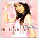 Hold on to love/嘉陽愛子