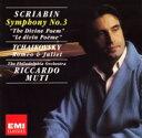 スクリャービン:交響曲第3番「神聖な詩」|チャイコフスキー:幻想的序曲「ロメオとジュリエッ...