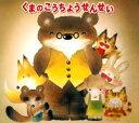 くまのこうちょうせんせい(CD)