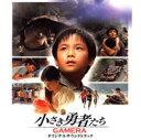 「小さき勇者たち~ガメラ~」オリジナルサウンドトラック