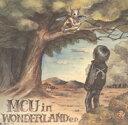 MCU in WONDERLAND e.p.