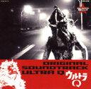 ウルトラサウンド殿堂シリーズ::ウルトラQ オリジナル・サウンドトラック [ (
