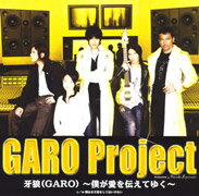 【楽天ブックスならいつでも送料無料】牙狼(GARO) 〜僕が愛を伝えてゆく〜 [ GARO Project ]