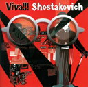 Viva!!! ショスタコーヴィチ
