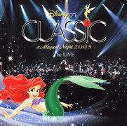 【送料無料】ディズニー・オン・クラシック〜まほうの夜の音楽会2005 ライブ 【Disneyzone】