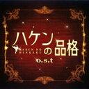 『ハケンの品格』オリジナルサントラ 2,500円(楽天ブック)