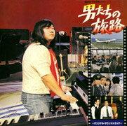 【送料無料】「男たちの旅路」 オリジナル・サウンドトラック