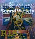 コードギアス 反逆のルルーシュR2 Sound Variet...