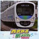 西武鉄道 駅メロディ -オリジナル-[CD]