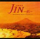 【送料無料】TBS系 日曜劇場「JIN-仁ー」オリジナル・サウンドトラック