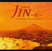 【送料無料】TBS系 日曜劇場「JIN-仁-」オリジナル・サウンドトラック