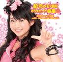 めちゃモテ委員長 めちゃヒット曲集 1 <パーフェクト盤>(CD+DVD)