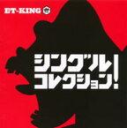 シングル コレクション [ ET-KING ]