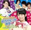 めちゃモテ委員長 めちゃヒット曲集 2(CD+DVD) [ (オムニバス) ]